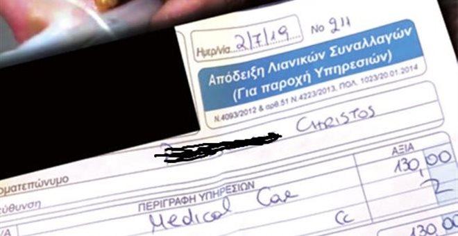 Χρέωσαν 130 ευρώ σε τουρίστα για καθαρισμό αυτιών – Η απόδειξη — ΣΚΑΪ (www.skai.gr)